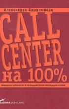 Самолюбова А.Б. - Call Center на 100%. Практическое руководство по организации Центра обслуживания вызовов