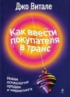 Витале Джo - Как ввести покупателя в транс: новая психология продаж и маркетинга