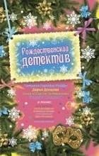 - Рождественский детектив (сборник)