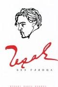 без автора - Чехов без глянца