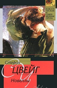 Стефан Цвейг - Новеллы (сборник)
