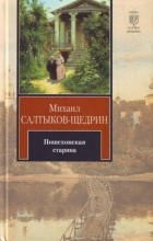 Михаил Салтыков-Щедрин - Пошехонская старина