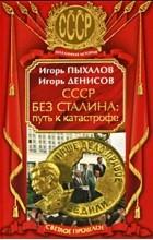 - СССР без Сталина. Путь к катастрофе