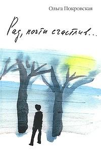 Ольга Покровская - Рад, почти счастлив