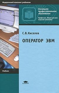 Оператор эвм учебник киселев storagetopik.