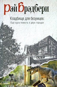 Рэй Брэдбери - Кладбище для безумцев