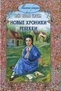 Кейт Дуглас Уиггин - Новые хроники Ребекки