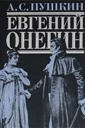 Пушкин А.С. - Евгений Онегин. Повести покойного Ивана Петровича Белкина. Поэмы. Стихотворения.