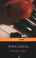 Эрик Сигал - История любви