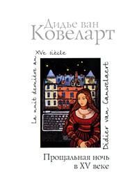 Дидье ван Ковеларт - Прощальная ночь в XV веке