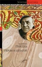 Валентин Пикуль - Пером и шпагой. Битва железных канцлеров (сборник)