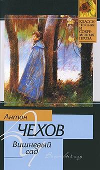 Антон Чехов - Вишневый сад. Рассказы