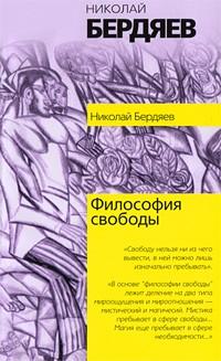 Николай Бердяев - Философия свободы