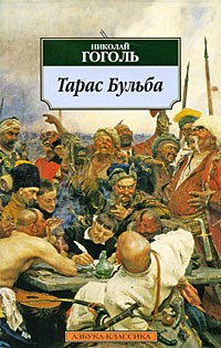 Николай Гоголь - Тарас Бульба. Повести (сборник)