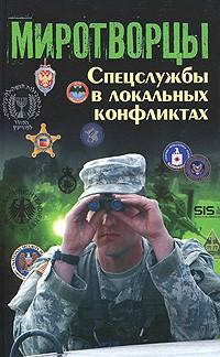 - Миротворцы. Спецслужбы в локальных конфликтах