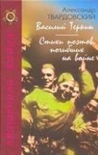Александр Твардовский - Василий Теркин (Книга про бойца). Стихи поэтов, погибших на войне