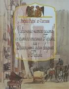 Ат-Тахтави Р.Р. - Извлечение чистого золота из краткого описания Парижа