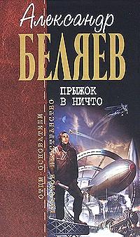 Александр Беляев - Прыжок в ничто. Воздушный корабль. Земля горит. Когда погаснет свет (сборник)