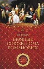 Манько А.В. - Брачные союзы дома Романовых