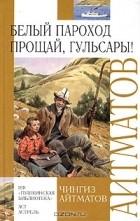 Чингиз Айтматов - Белый пароход. Прощай, Гюльсары! (сборник)