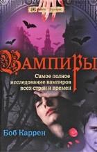 Боб Каррен - Вампиры