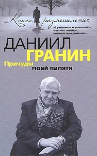 Даниил Гранин - Причуды моей памяти