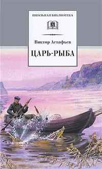 Обложка книги астафьев сопричастный всему живому