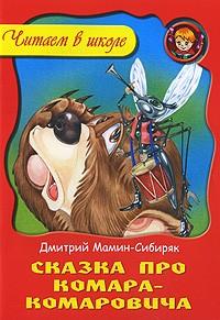 Мамин-Сибиряк Д. - Сказка про Комара-Комаровича