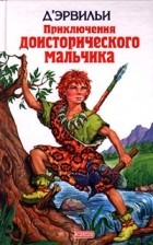 - Приключения доисторического мальчика (сборник)