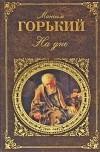 Максим Горький — На дне. Пьесы