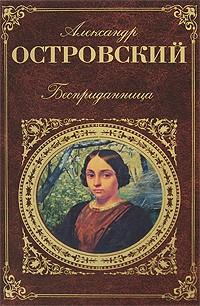 Александр Островский - Бесприданница. Пьесы (сборник)