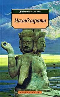 . - Махабхарата. Древнеиндийский эпос