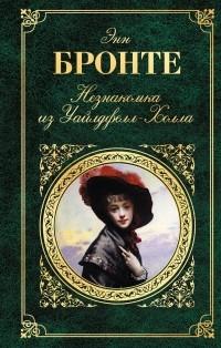 Энн Бронте - Незнакомка из Уайлдфелл-Холла. Агнес Грей (сборник)