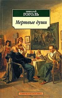 Николай Гоголь — Мертвые души