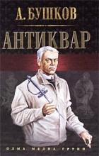 Бушков Александр - Антиквар (сборник)
