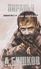 Александр Бушков - Пиранья. Звезда на волнах