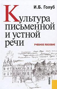 Ирина Голуб - Культура письменной и устной речи
