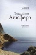 Сенькин С. - Покаяние Агасфера. Афонские рассказы (сборник)