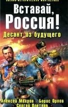 - Вставай, Россия! Десант из будущего