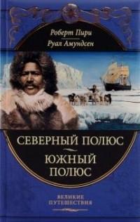 - Северный полюс. Южный полюс (сборник)