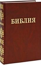 - Библия