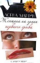 Лорна Мартин - Женщина на грани нервного срыва