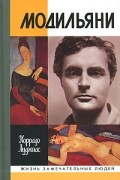 Коррадо Ауджиас - Модильяни