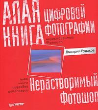 Дмитрий Рудаков - Алая книга цифровой фотографии