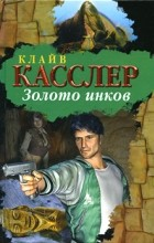 Клайв Касслер - Золото инков