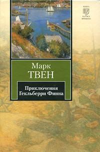 Марк Твен — Приключения Гекльберри Финна