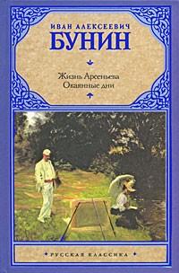 И. А. Бунин - Жизнь Арсеньева. Окаянные дни (сборник)