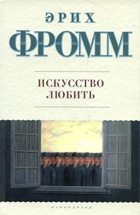 Книга искусство любить эрих фромм