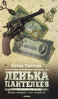 Елена Толстая - Ленька Пантелеев. В 2 книгах. Книга 2. Сын погибели