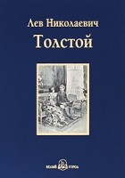 Лев Николаевич Толстой - Детство. Отрочество. Юность (сборник)